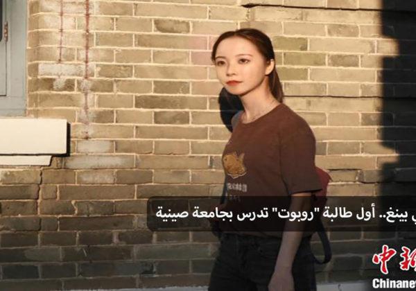 """هوا تشي بينغ.. أول طالبة """"روبوت"""" تدرس بجامعة صينية !!"""